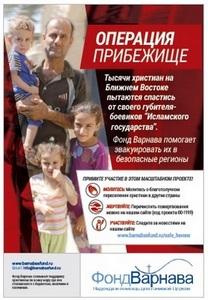 Операция Прибежище - постер