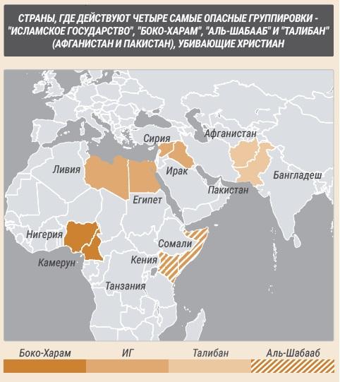 География гонений - карта