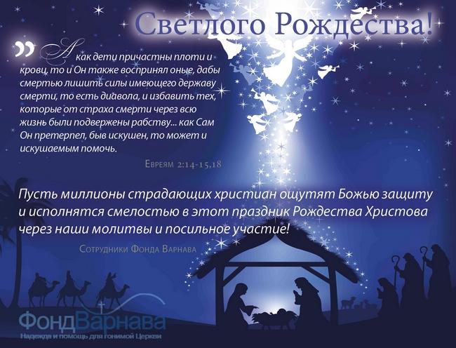 Светлого Рождества3-650
