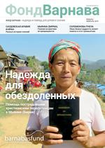 Журнал фонда «Варнава» (январь–февраль 2019)
