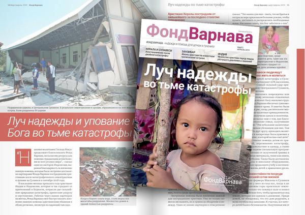 Журнал фонда «Варнава» (март–апрель 2019)