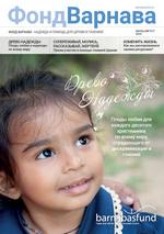 Журнал фонда «Варнава» (июль–август 2019)
