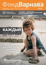 Журнал фонда «Варнава» (сентябрь–октябрь 2019)