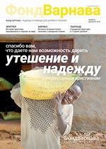 Журнал фонда «Варнава» (ноябрь–декабрь 2019)