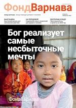 Журнал фонда «Варнава» (январь–февраль 2020)