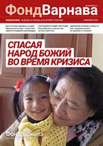 Журнал фонда «Варнава» (май–июнь 2020)