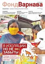 Журнал фонда «Варнава» (июль–август 2020)