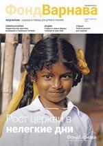 Журнал фонда «Варнава» (март–апрель 2021)