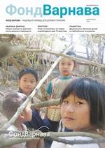 Журнал фонда «Варнава» (май–июнь 2021)